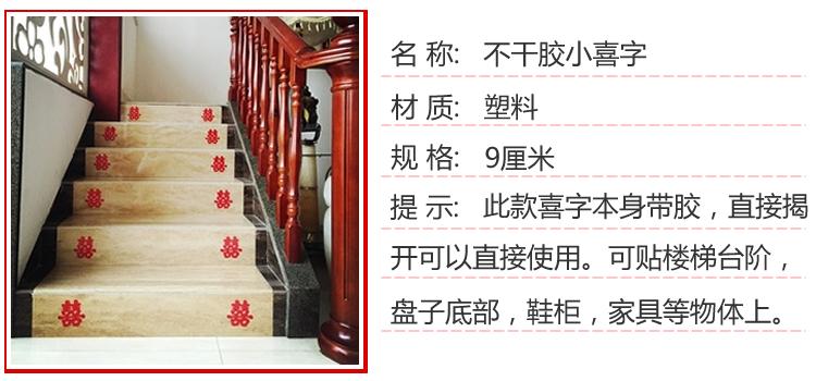 结婚喜字贴婚庆用品楼梯喜婚礼布置喜字婚房装饰玻璃门贴大小喜字